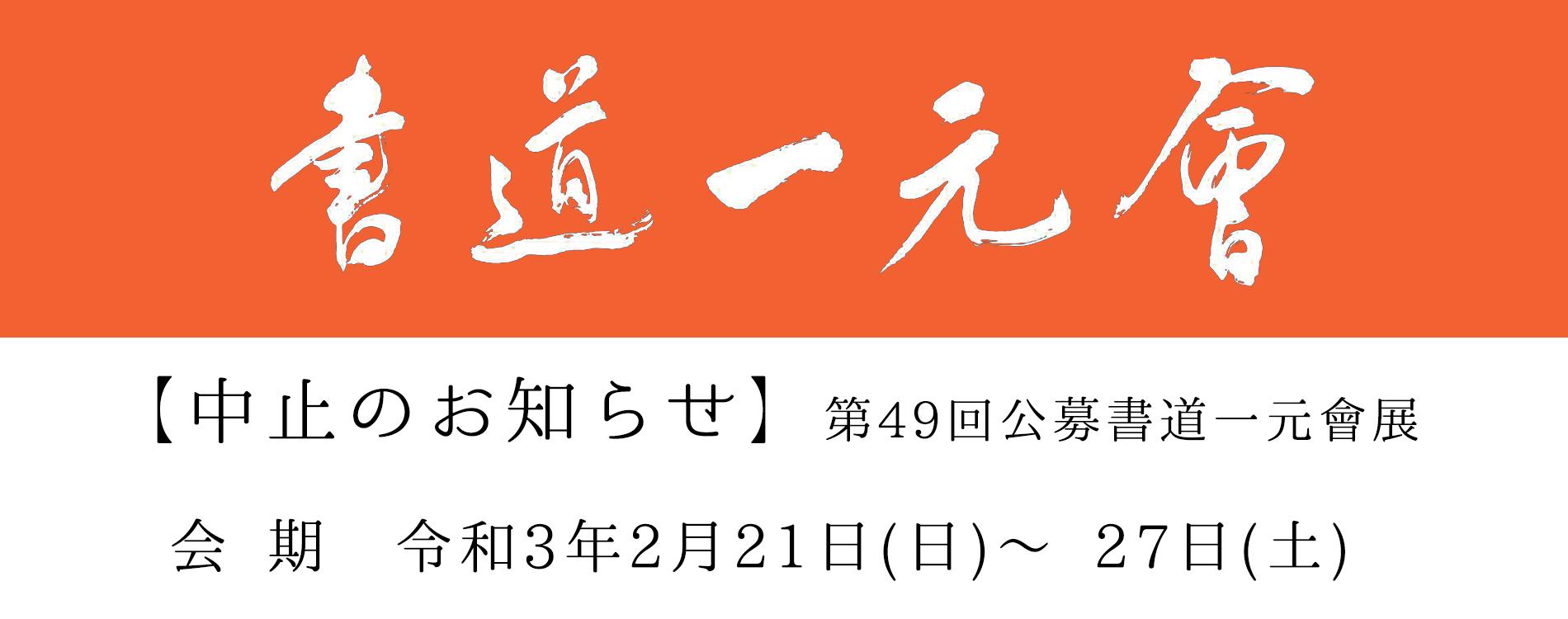 中止のお知らせ_第49回書道一元會展